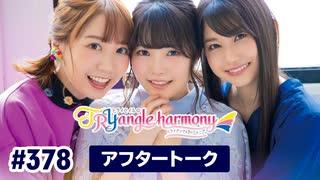 TrySailのTRYangle harmony 第378回アフタートーク