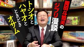 【UG #245】4月はジブリ特集①都市伝説〜資