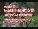 【みちのく壁新聞】2020/05-慰安婦内ゲバ、反日利用の慰安婦、利用されるだけ利用された…反日脳内妄想で踊った左翼韓国民と日本人、謝罪と賠償して欲しいよな
