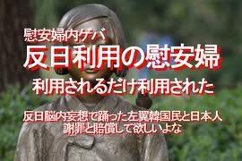 【みちのく壁新聞】2020/05-慰安婦内ゲバ