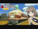 【A列車で行こう はじまる観光計画】ニコニコ鉄道中須支社 第6話(最終話)