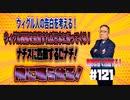 「加藤清隆の俺に喋らせろ#121」ウィグル人の告白を考える!