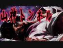 【心霊】緊急事態!女性メンバーが倒れた!最恐スポット 山神トンネル #ゼロ磁場 #神隠し #殺人現場 #女性の霊  ガチ 心霊スポット ユーチューバー