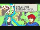 【ゆっくり】FE烈火縛りプレイ幸運の斧 part47【ヘクハー】