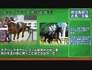 【古馬・芝編】ウマ娘ファンにおくる現役競走馬ゆっくり紹介【前編】