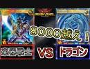 【ラッシュデュエル】『バスターブレイダー』VS『ドラゴン』【遊戯王】【対戦】