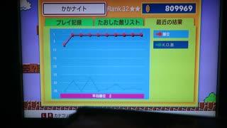 スーパーマリオ35 10連勝目に挑戦 ※直撮り動画