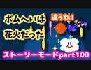 【マリオメーカー2】Part100 打ち上げボムへいでコイン集め【ストーリーモード】