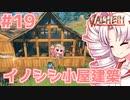 【Valheim】ついなの北欧神話サバイバル冒険記:#19【VOICEROID実況プレイ】