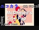 【ニコカラ】マクドナルドシティポップ【on vocal】