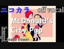 【ニコカラ】マクドナルドシティポップ【off vocal】