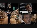 【角川武蔵野ミュージアム】松岡正剛によるエディットタウンと本棚劇場語り:Talk about Edit Town & Bookshelf Theater by Seigow Matsuoka