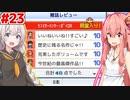 琴葉茜と紲星あかりと満点の神ゲー爆誕 #23【ゲーム発展国++】