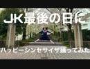 【JK最後の日に】ハッピーシンセサイザ 踊ってみた【初投稿】