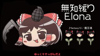 ★無知なゆっくりがelonaを実況プレイ^8