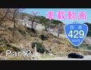 【車載動画】国道429号線 Part2【酷道】