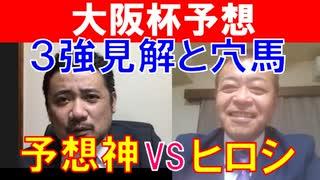 【大阪杯2021】3強で決まり?予想神「スガ