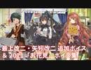 【艦これ】最上改二・矢矧改二 追加ボイス & 2021「お花見」ボイス集 (3/30アップデート)