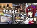 【CBR900RR】伊香保までツーリング