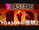 【ヲタ芸】怪物/YOASOBI【BEASTARS OP】