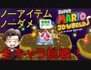 【スーパーマリオ 3Dワールド】ノーアイテム&ノーダメでチャンピオンシップロードを全キャラクリア