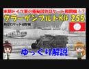 【ゆっくり解説】末期ドイツの極秘試作ロケット戦闘機!【クラーゲンフルト(Klagenfurt) Klf 255防空ロケット迎撃機】