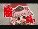 まどマギ相撲「マギアレコード 魔法少女まどか☆マギカ外伝」マジカル紙相撲PV