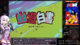 幽遊白書(初代)ストーリーモードRTA 49