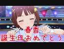 【春香誕】日刊 我那覇響 第2765号 「Glow Map」 【ミリシタ】