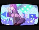 【手描き】セツナトリップ【刀子+α】