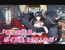 【艦これ】「春」ボイス集 2021のみ(3/30実装)