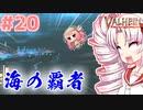 【Valheim】ついなの北欧神話サバイバル冒険記:#20【VOICEROID実況プレイ】