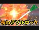 【実況】ポケモンドンパッチソードでたわむれる 最強のハジケ「ながネギ型ソルロック」