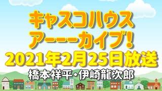 【キャスコハウス】2021年2月25日(木)放送【アーカイブ】