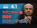 マグニツキー法推進者、日本シンポで講演