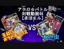 【アクロ☆バトル】まほエル 魔法決闘第46目回【対戦動画】