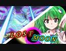 【東方】道化失月~ロスト・ムーン~ vol.17【架空デュエル】