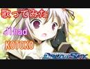 """【エロゲを歌ってみた】jihad/KOTOKO/BALDRSKY Dive2""""RECORDARE""""OP"""