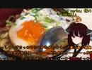 【VOICEROIDキッチン】脳死キッチン2【東北きりたん】