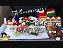 【ゆっくり】東欧旅行記 13 ターキッシュエアラインズ ビジネスクラスを満喫する!