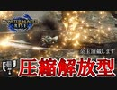 【実況】超火力!!!圧縮解放フィニッシュ型スラアク装備で金玉をぶった切る!!!!【モンスターハンターライズ】