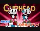 □■カップヘッドを協力実況 part1【姉弟実況】