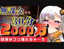 【PSO2】30分で2000万メセタ稼げるやべー緊急に行く【VOICEROID実況プレイ】
