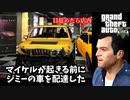 【GTA5 検証】マイケルが起きなければジミーの車を穏便に配達できる説(運命の仕事)