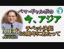 「チベット決起62周年にあたって」ぺマギャルポ AJER2021.4.2(3)