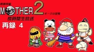 『MOTHER2 ギーグの逆襲』に挑戦!