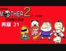 『MOTHER2 ギーグの逆襲』に挑戦!長時間生放送! 再録part21