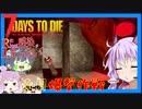 【7daystodie】Reboot:感染が止まらない#17【罠禁止ブラッドムーンホードと病院15分切りチャレンジ】(α19.4 MOD)