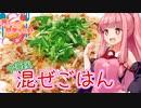 【VOICEROIDキッチン】☆茜ちゃんの簡単まぜご飯☆【中華風まぜご飯】