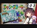 【ヨッシーストーリー】きりたんストーリー#03【VOICEROID実況】
